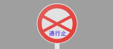 道路標識 通行止