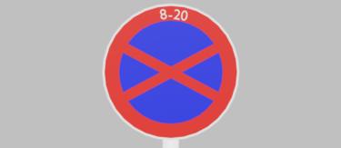 道路標識 駐停車禁止